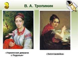 В. А. Тропинин «Украинская девушка с Подолья» «Золотошвейка»