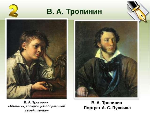 В. А. Тропинин В. А. Тропинин «Мальчик, тоскующий об умершей своей птичке» В....
