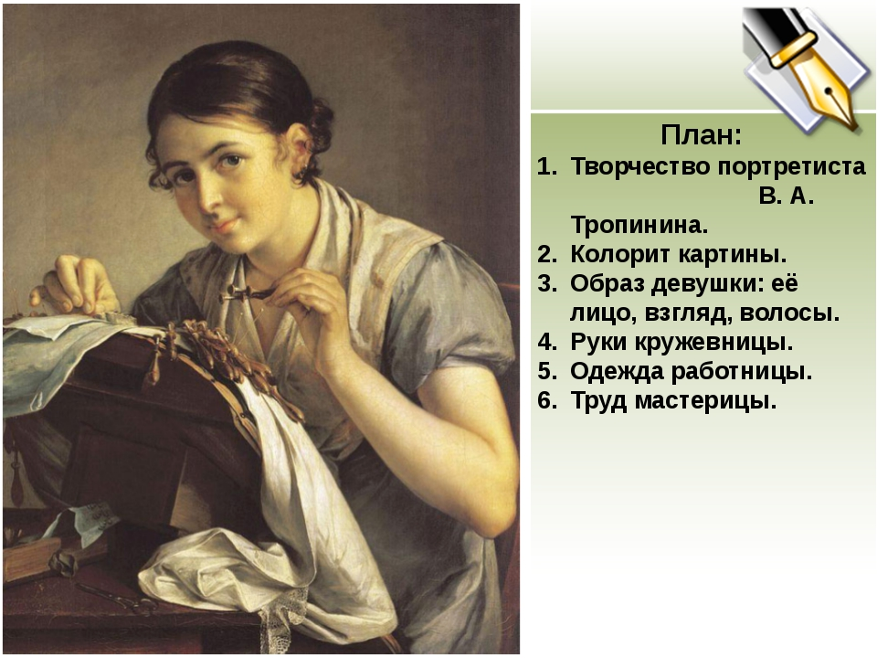 План: Творчество портретиста В. А. Тропинина. Колорит картины. Образ девушки...