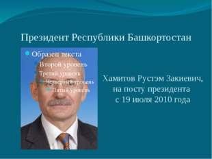 Президент Республики Башкортостан Хамитов Рустэм Закиевич, на посту президент