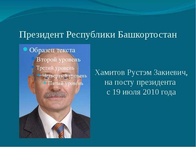 Президент Республики Башкортостан Хамитов Рустэм Закиевич, на посту президент...