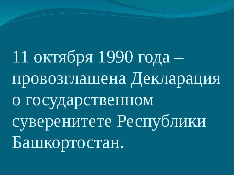 11 октября 1990 года – провозглашена Декларация о государственном суверенитет...