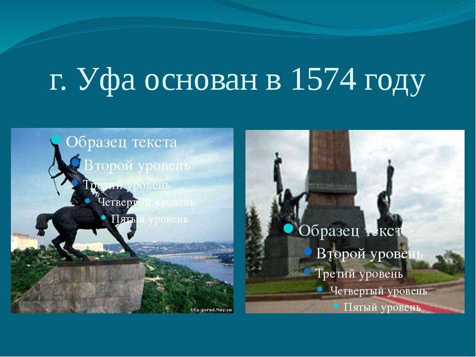 г. Уфа основан в 1574 году