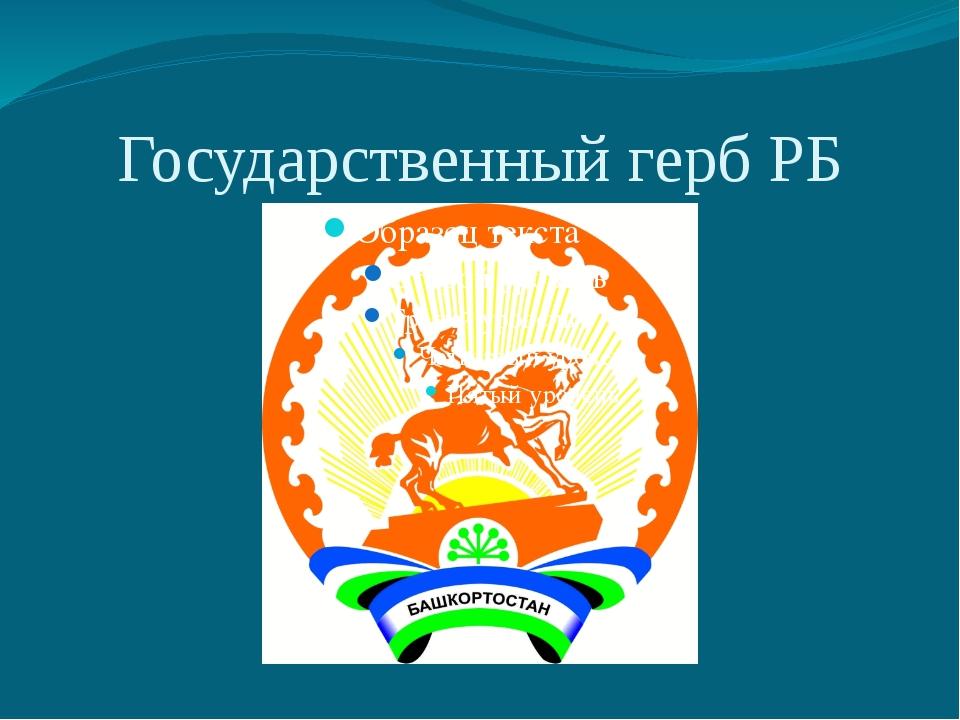 Государственный герб РБ