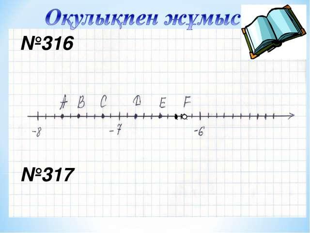 №316 №317