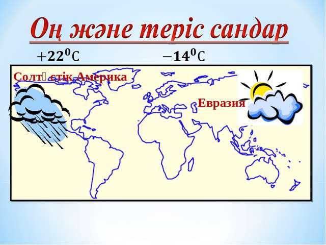 Солтүстік Америка Евразия