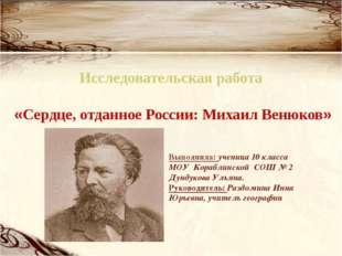 Исследовательская работа «Сердце, отданное России: Михаил Венюков» Выполнила