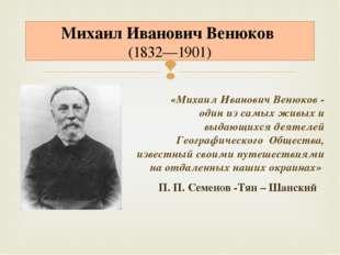 «Михаил Иванович Венюков - один из самых живых и выдающихся деятелей Географи