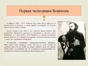 В феврале 1858 г. М.И. Венюков уже снова был в Иркутске и вскоре начал подгот