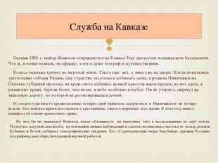 Осенью 1861 г. майор Венюков отправляется на Кавказ. Ему предстоит командоват