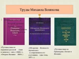 Труды Михаила Венюкова «Путешествия по окраинам русской Азии и записки о них»