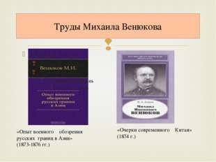 Труды Михаила Венюкова «Опыт военного обозрения русских границ в Азии» (1873-