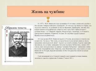 В 1 877 г. М.И. Венюков подал прошение об отставке с воинской службы и был ув