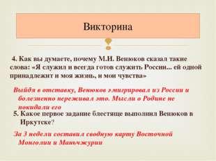 4. Как вы думаете, почему М.И. Венюков сказал такие слова: «Я служил и всегд
