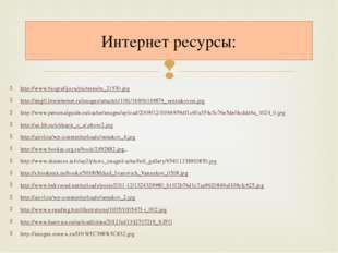 http://www.biografija.ru/pictures/m_21530.jpg http://img0.liveinternet.ru/ima
