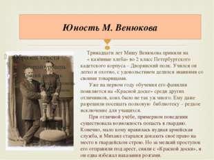 Юность М. Венюкова Тринадцати лет Мишу Венюкова приняли на « казённые хлеба»