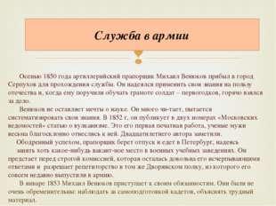 Служба в армии Осенью 1850 года артиллерийский прапорщик Михаил Венюков прибы