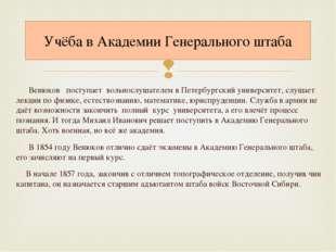 Венюков поступает вольнослушателем в Петербургский университет, слушает лекци
