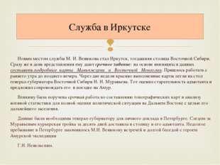 Новым местом службы М. И. Венюкова стал Иркутск, тогдашняя столица Восточной