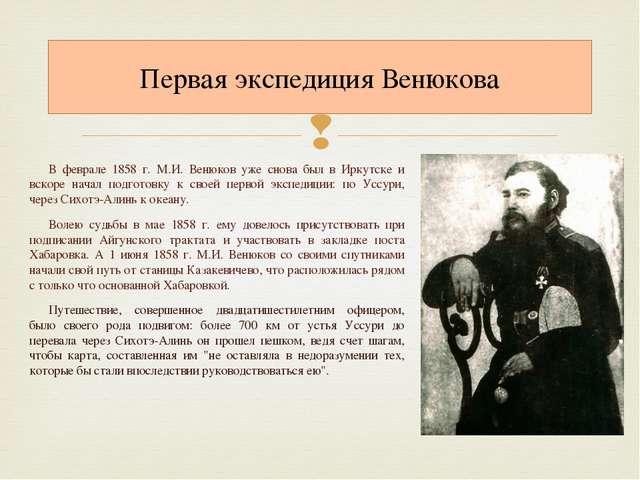 В феврале 1858 г. М.И. Венюков уже снова был в Иркутске и вскоре начал подгот...