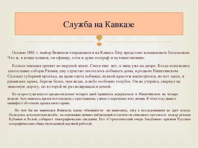 Осенью 1861 г. майор Венюков отправляется на Кавказ. Ему предстоит командоват...