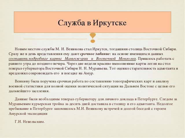 Новым местом службы М. И. Венюкова стал Иркутск, тогдашняя столица Восточной...