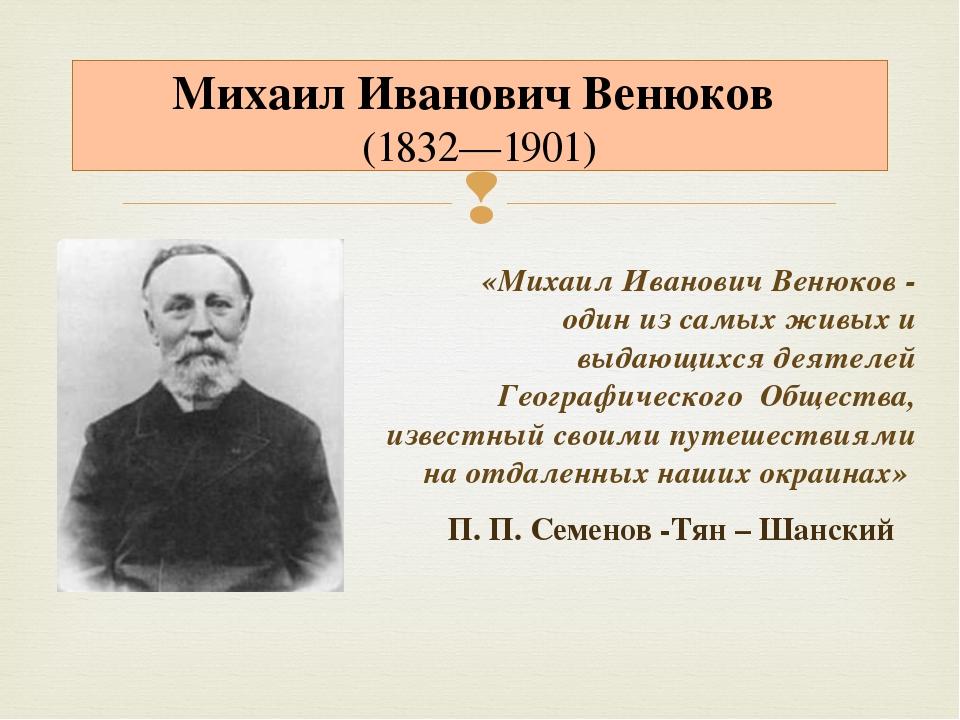 «Михаил Иванович Венюков - один из самых живых и выдающихся деятелей Географи...