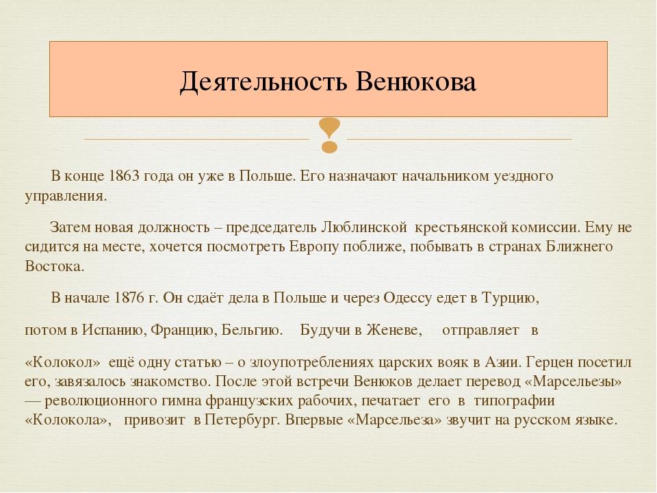 В конце 1863 года он уже в Польше. Его назначают начальником уездного управле...