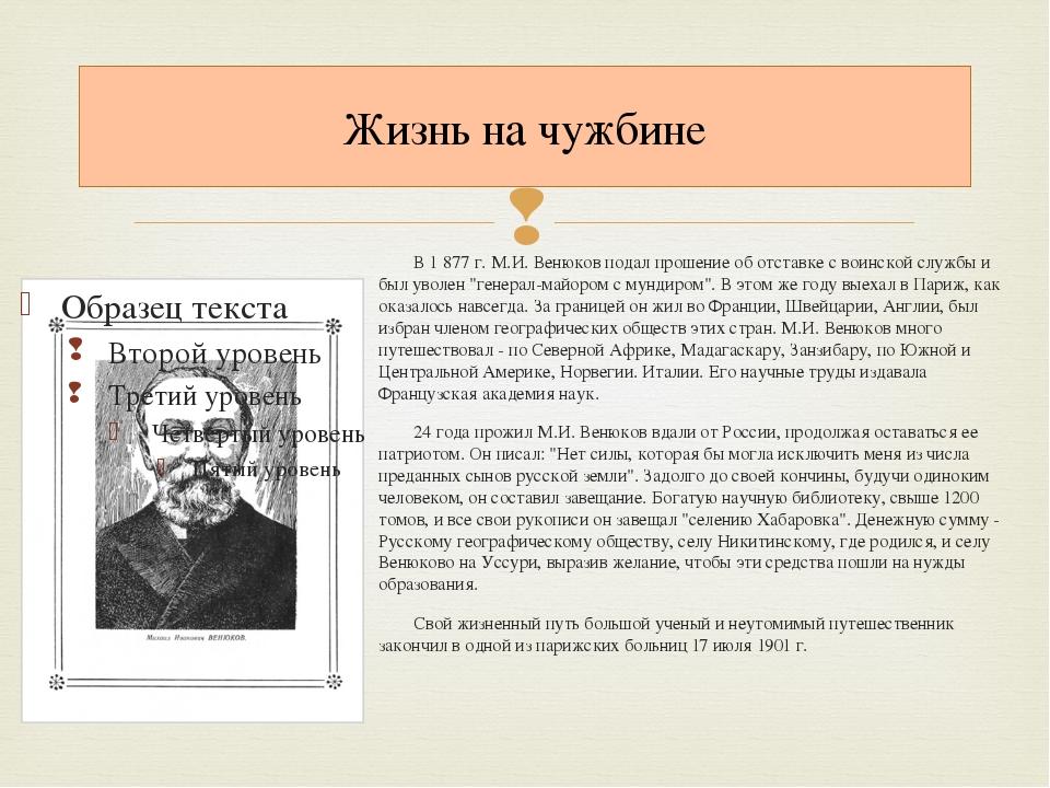В 1 877 г. М.И. Венюков подал прошение об отставке с воинской службы и был ув...