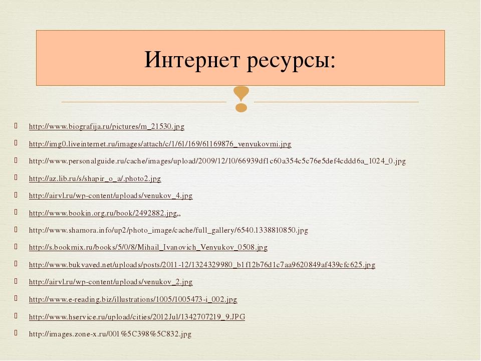 http://www.biografija.ru/pictures/m_21530.jpg http://img0.liveinternet.ru/ima...