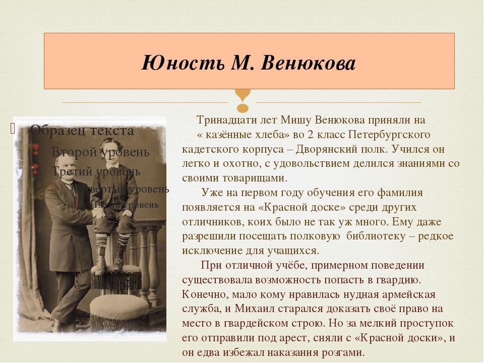 Юность М. Венюкова Тринадцати лет Мишу Венюкова приняли на « казённые хлеба»...