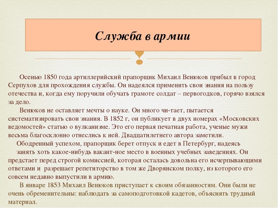 Служба в армии Осенью 1850 года артиллерийский прапорщик Михаил Венюков прибы...