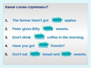 Какие слова спрятаны? The farmer hasn't got many apples. Peter gives Billy ma
