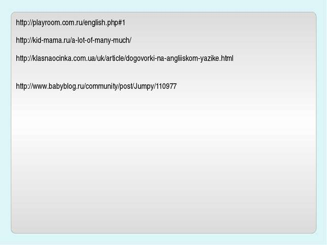 http://playroom.com.ru/english.php#1 http://kid-mama.ru/a-lot-of-many-much/ h...