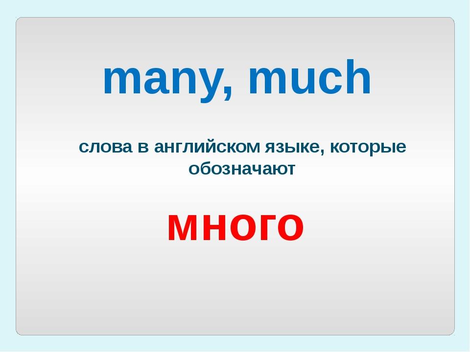 many, much много слова в английском языке, которые обозначают