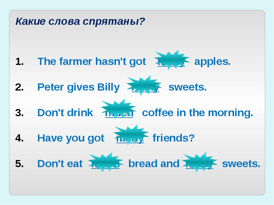 Какие слова спрятаны? The farmer hasn't got many apples. Peter gives Billy ma...