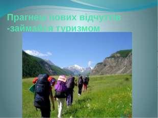 Прагнеш нових відчуттів -займайся туризмом
