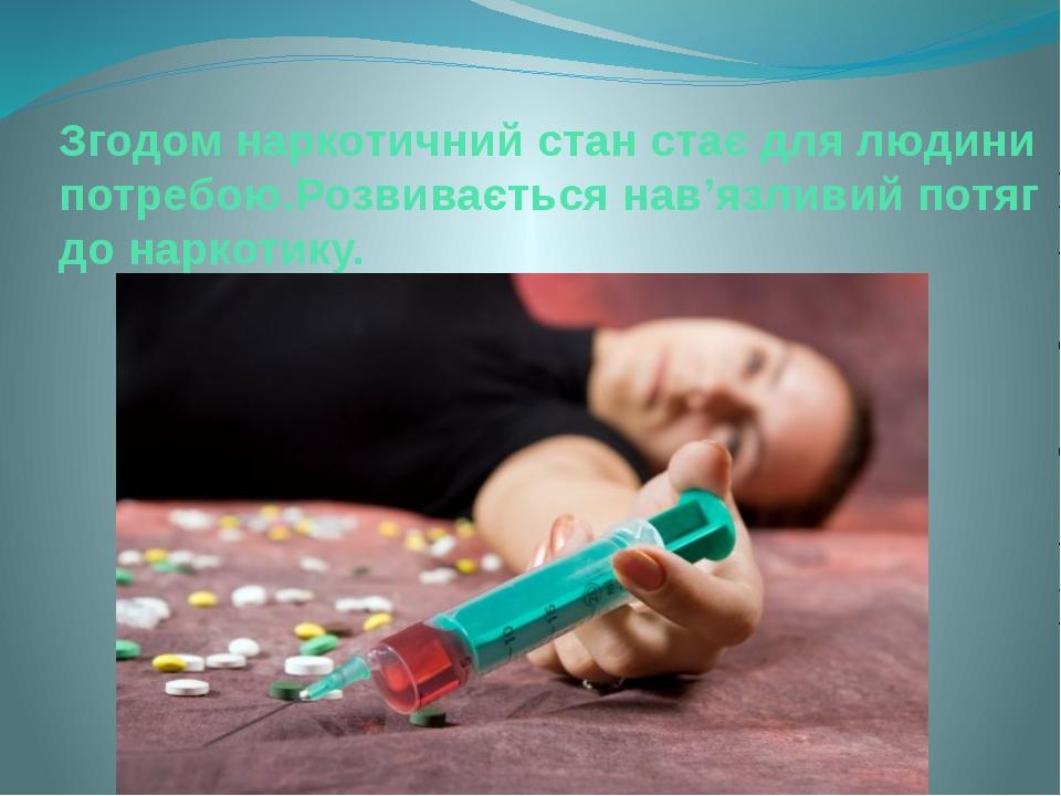 Згодом наркотичний стан стає для людини потребою.Розвивається нав'язливий пот...