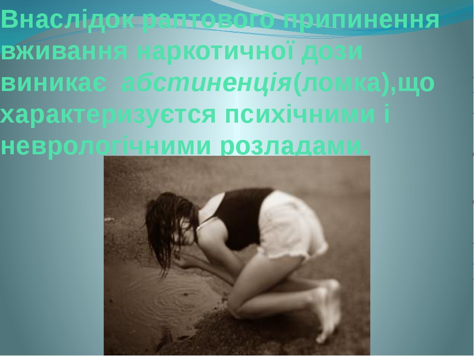 Внаслідок раптового припинення вживання наркотичної дози виникає абстиненція(...