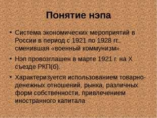 Понятие нэпа Система экономических мероприятий в России в период с 1921 по 19