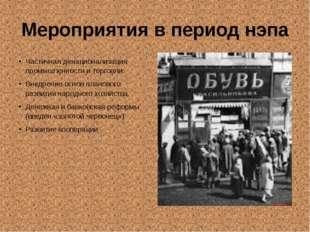 Мероприятия в период нэпа Частичная денационализация промышленности и торговл