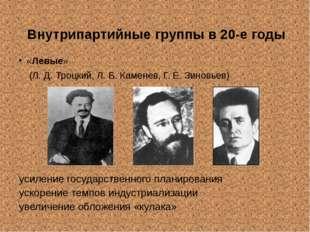 Внутрипартийные группы в 20-е годы «Левые» (Л. Д. Троцкий, Л. Б. Каменев, Г.