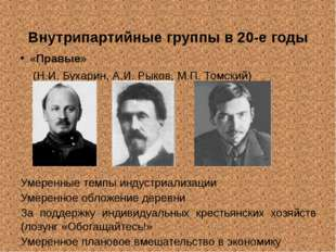 Внутрипартийные группы в 20-е годы «Правые» (Н.И. Бухарин, А.И. Рыков, М.П.