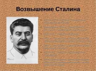 Возвышение Сталина Апрель 1922 г.- избран Генеральным секретарем ЦК РКП(б) Вы