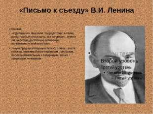«Письмо к съезду» В.И. Ленина о Сталине: «Сделавшись генсеком, сосредоточил в