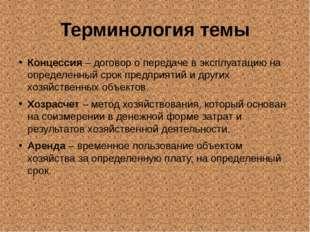 Терминология темы Концессия – договор о передаче в эксплуатацию на определенн