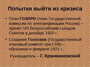 Попытки выйти из кризиса План ГОЭЛРО (план Государственной комиссии по электр