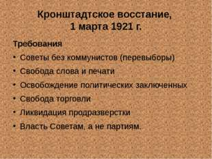 Кронштадтское восстание, 1 марта 1921 г. Требования Советы без коммунистов (п