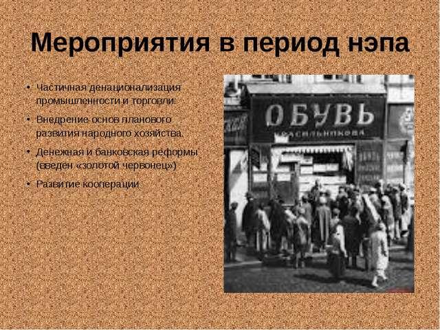 Мероприятия в период нэпа Частичная денационализация промышленности и торговл...