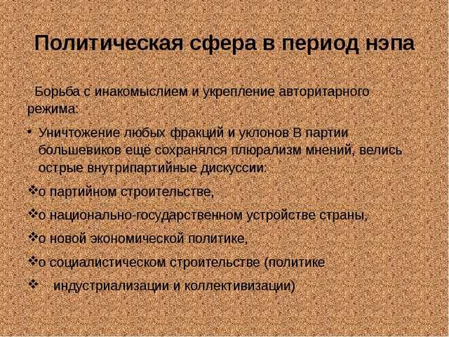 Политическая сфера в период нэпа Борьба с инакомыслием и укрепление авторитар...